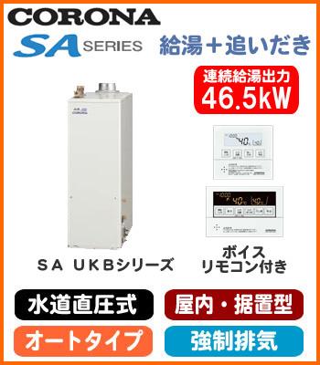 UKB-SA470AMX(F) コロナ 石油給湯機器 SAシリーズ(水道直圧式) オートタイプ UKBシリーズ(給湯+追いだき) 据置型 46.5kW 屋内設置型 強制排気 ボイスリモコン付属
