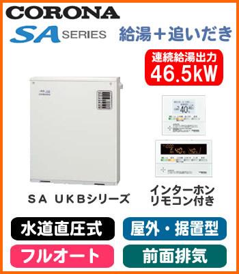 UKB-SA470FMX(MP) コロナ 石油給湯機器 SAシリーズ(水道直圧式) フルオートタイプ UKBシリーズ(給湯+追いだき) 据置型 46.5kW 屋外設置型 前面排気 インターホンリモコン付属