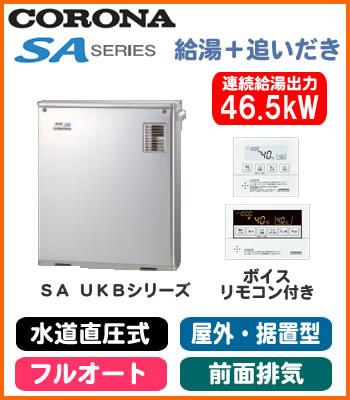 UKB-SA470FMX(MS) コロナ 石油給湯機器 SAシリーズ(水道直圧式) フルオートタイプ UKBシリーズ(給湯+追いだき) 据置型 46.5kW 屋外設置型 前面排気 ボイスリモコン付属 高級ステンレス外装