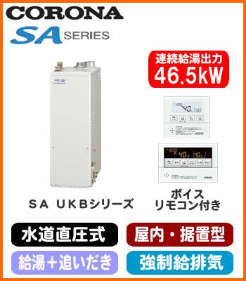 UKB-SA470MX(FF) コロナ 石油給湯機器 SAシリーズ(水道直圧式) 給湯+追いだきタイプ UKBシリーズ 据置型 46.5kW 屋内設置型 強制給排気 ボイスリモコン付属