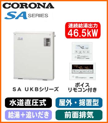 UKB-SA470MX(M) コロナ 石油給湯機器 SAシリーズ(水道直圧式) 給湯+追いだきタイプ UKBシリーズ 据置型 46.5kW 屋外設置型 前面排気 ボイスリモコン付属