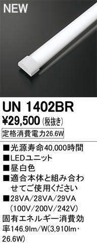 【8/25は店内全品ポイント3倍!】UN1402BRオーデリック 照明器具 LED-LINE LEDユニット 防雨防湿型 40形 昼白色 4000lmタイプ FLR40W×2灯相当 UN1402BR