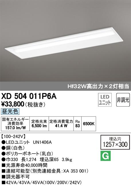 XD504011P6A オーデリック 照明器具 LED-LINE LEDベースライト 埋込型 40形 下面開放型(幅300) LEDユニット型 非調光 6900lmタイプ 昼光色 Hf32W高出力×2灯相当
