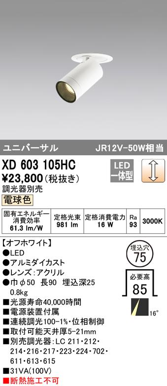 XD603105HC オーデリック 照明器具 MINIMUM LEDフィクスドダウンスポットライト C1000 JR12V-50Wクラス 位相制御調光 16° 電球色