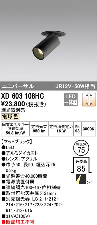 XD603108HC オーデリック 照明器具 MINIMUM LEDフィクスドダウンスポットライト C1000 JR12V-50Wクラス 位相制御調光 24° 電球色