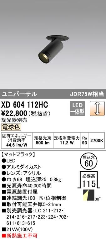 XD604112HC オーデリック 照明器具 MINIMUM LEDフィクスドダウンスポットライト C600 JDR75Wクラス 位相制御調光 30° 電球色