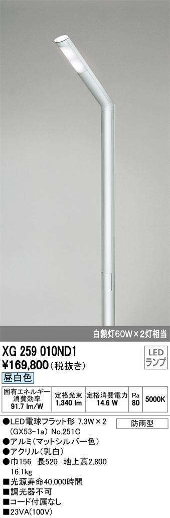 XG259010ND1 オーデリック 照明器具 エクステリア LED街路灯 昼白色 水銀灯60W×2灯相当 XG259010ND1
