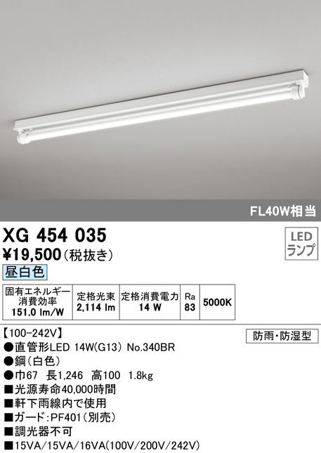 XG454035 オーデリック 照明器具 LED-TUBE ベースライト ランプ型 防雨防湿型 直付型 40形 非調光 2100lmタイプ FL40W相当 トラフ型 1灯用 昼白色