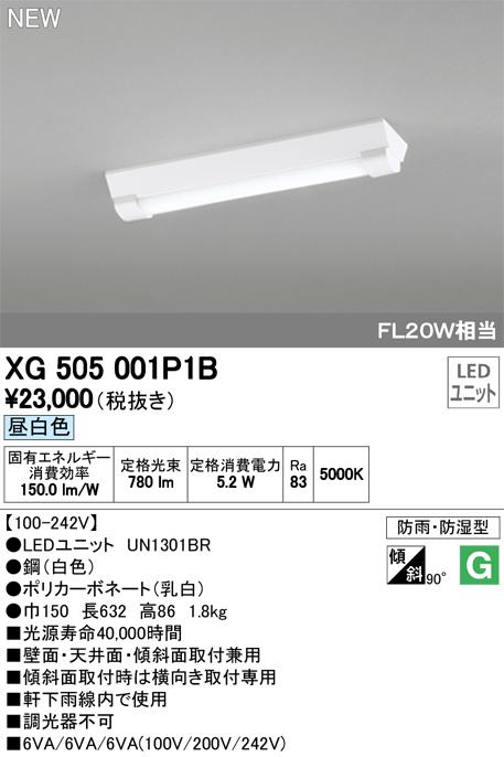 XG505001P1B オーデリック 照明器具 LED-LINE LEDベースライト LEDユニット型 直付型 20形 防雨・防湿型 逆富士型(幅150) 昼白色 非調光 800lmタイプ FL20W×1灯相当