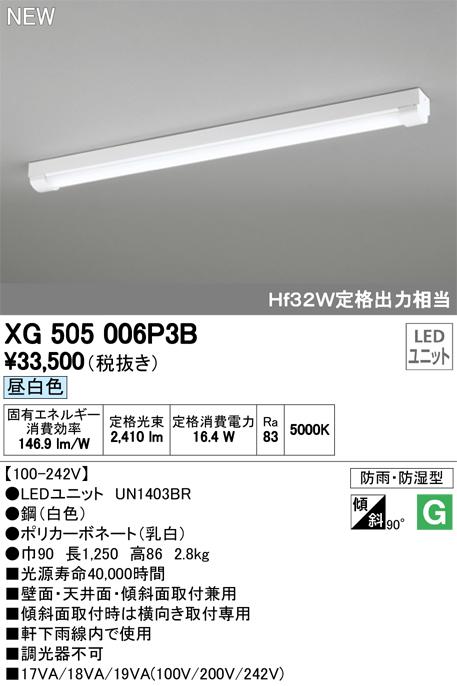 XG505006P3B オーデリック 照明器具 LED-LINE LEDベースライト LEDユニット型 直付型 40形 防雨・防湿型 トラフ型 昼白色 非調光 2500lmタイプ Hf32W定格出力×1灯相当