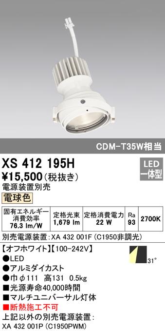 【メーカー直売】 XS412195H オーデリック 照明器具 PLUGGEDシリーズ C1950 LEDマルチユニバーサル オーデリック 灯体 電球色 31°ワイド 照明器具 COBタイプ C1950 CDM-T35Wクラス, クンネップチョウ:9d77f5cf --- totem-info.com