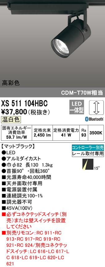 XS511104HBC オーデリック 照明器具 TUMBLER LEDスポットライト CONNECTED LIGHTING 本体 C3000 CDM-T70Wクラス COBタイプ 温白色 15°ナロー Bluetooth調光 高彩色