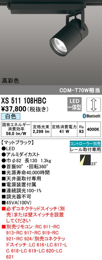 XS511108HBC オーデリック 照明器具 TUMBLER LEDスポットライト CONNECTED LIGHTING 本体 C3000 CDM-T70Wクラス COBタイプ 白色 23°ミディアム Bluetooth調光 高彩色