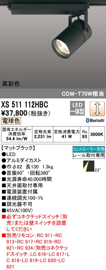 XS511112HBC オーデリック 照明器具 TUMBLER LEDスポットライト CONNECTED LIGHTING 本体 C3000 CDM-T70Wクラス COBタイプ 電球色 23°ミディアム Bluetooth調光 高彩色