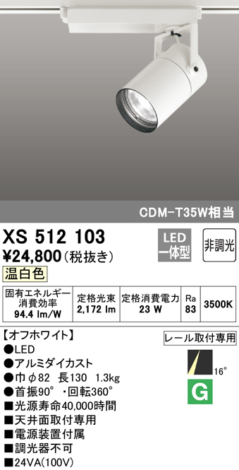 XS512103 オーデリック 照明器具 TUMBLER LEDスポットライト 本体 C2000 CDM-T35Wクラス COBタイプ 温白色 16°ナロー 非調光