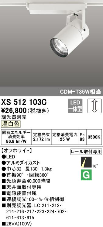 XS512103C オーデリック 照明器具 TUMBLER LEDスポットライト 本体 C2000 CDM-T35Wクラス COBタイプ 温白色 16°ナロー 位相制御調光
