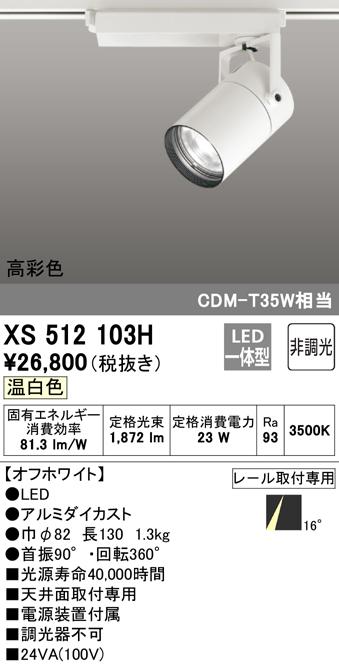 XS512103H オーデリック 照明器具 TUMBLER LEDスポットライト 本体 C2000 CDM-T35Wクラス COBタイプ 温白色 16°ナロー 非調光 高彩色