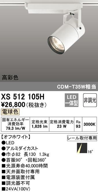 XS512105H オーデリック 照明器具 TUMBLER LEDスポットライト 本体 C2000 CDM-T35Wクラス COBタイプ 電球色 16°ナロー 非調光 高彩色