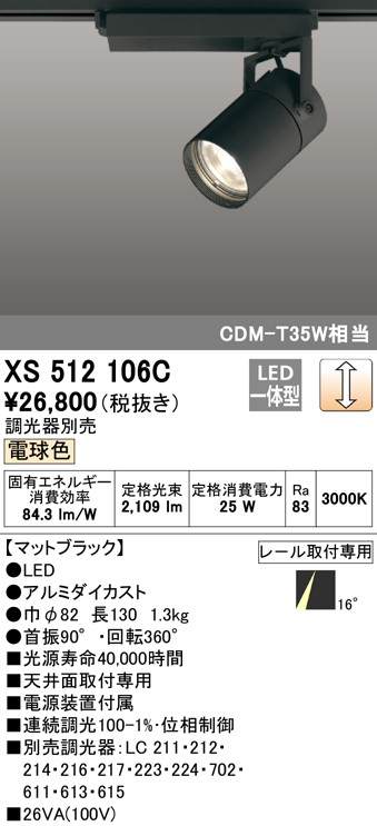 XS512106C オーデリック 照明器具 TUMBLER LEDスポットライト 本体 C2000 CDM-T35Wクラス COBタイプ 電球色 16°ナロー 位相制御調光