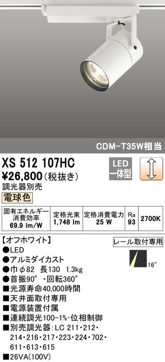 XS512107HC オーデリック 照明器具 TUMBLER LEDスポットライト 本体 C2000 CDM-T35Wクラス COBタイプ 電球色 16°ナロー 位相制御調光