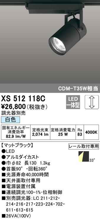 XS512118C オーデリック 照明器具 TUMBLER LEDスポットライト 本体 C2000 CDM-T35Wクラス COBタイプ 白色 33°ワイド 位相制御調光