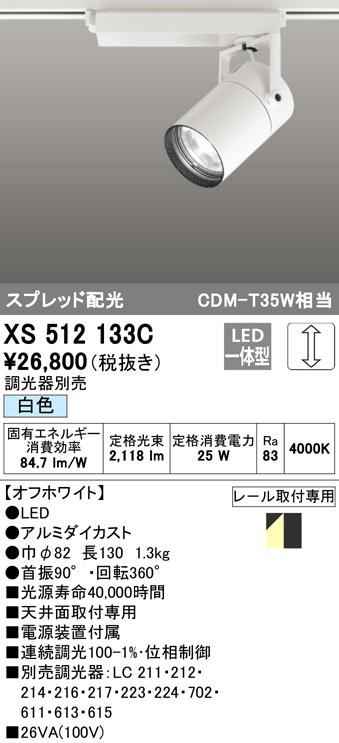 XS512133C オーデリック 照明器具 TUMBLER LEDスポットライト 本体 C2000 CDM-T35Wクラス COBタイプ 白色 スプレッド 位相制御調光