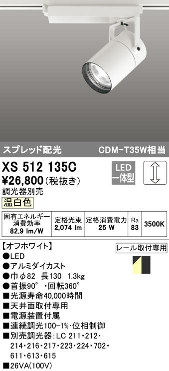 XS512135C オーデリック 照明器具 TUMBLER LEDスポットライト 本体 C2000 CDM-T35Wクラス COBタイプ 温白色 スプレッド 位相制御調光