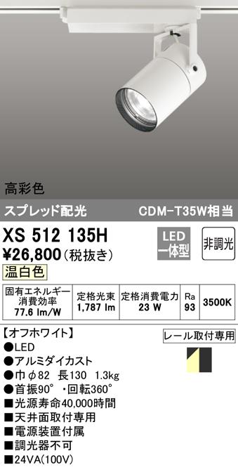 XS512135H オーデリック 照明器具 TUMBLER LEDスポットライト 本体 C2000 CDM-T35Wクラス COBタイプ 温白色 スプレッド 非調光 高彩色