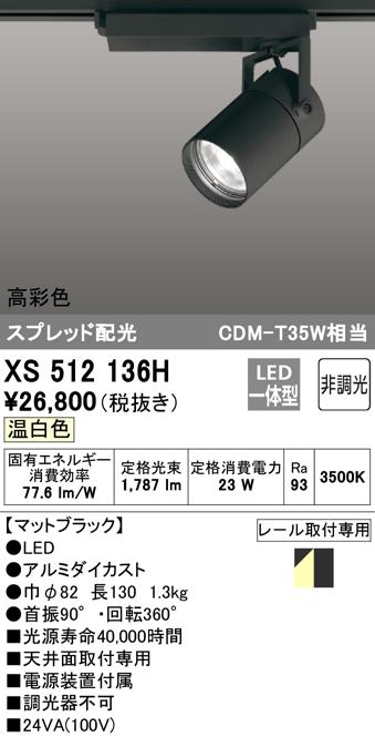 XS512136H オーデリック 照明器具 TUMBLER LEDスポットライト 本体 C2000 CDM-T35Wクラス COBタイプ 温白色 スプレッド 非調光 高彩色