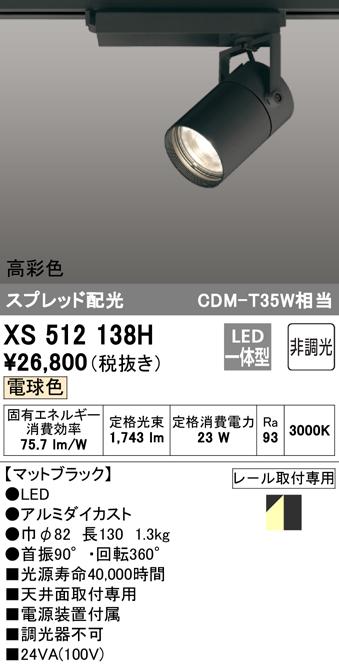 XS512138H オーデリック 照明器具 TUMBLER LEDスポットライト 本体 C2000 CDM-T35Wクラス COBタイプ 電球色 スプレッド 非調光 高彩色