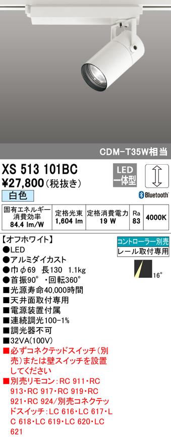 XS513101BC オーデリック 照明器具 TUMBLER LEDスポットライト CONNECTED LIGHTING 本体 C1500 CDM-T35Wクラス COBタイプ 白色 16°ナロー Bluetooth調光