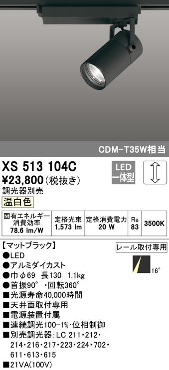 XS513104C オーデリック 照明器具 TUMBLER LEDスポットライト 本体 C1500 CDM-T35Wクラス COBタイプ 温白色 16°ナロー 位相制御調光
