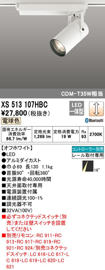 XS513107HBC オーデリック 照明器具 TUMBLER LEDスポットライト CONNECTED LIGHTING 本体 C1500 CDM-T35Wクラス COBタイプ 電球色 16°ナロー Bluetooth調光