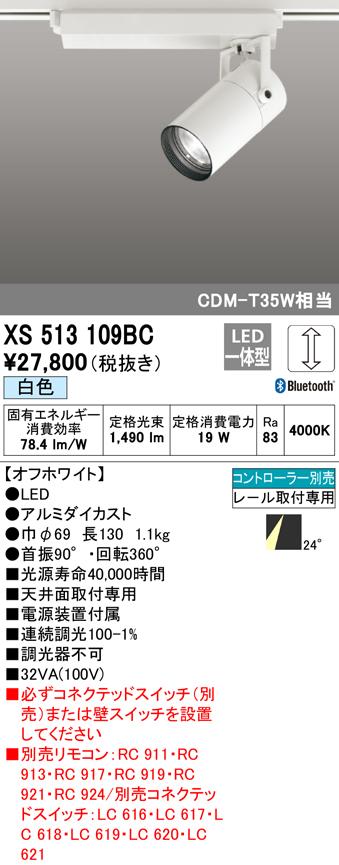 XS513109BC オーデリック 照明器具 TUMBLER LEDスポットライト CONNECTED LIGHTING 本体 C1500 CDM-T35Wクラス COBタイプ 白色 24°ミディアム Bluetooth調光