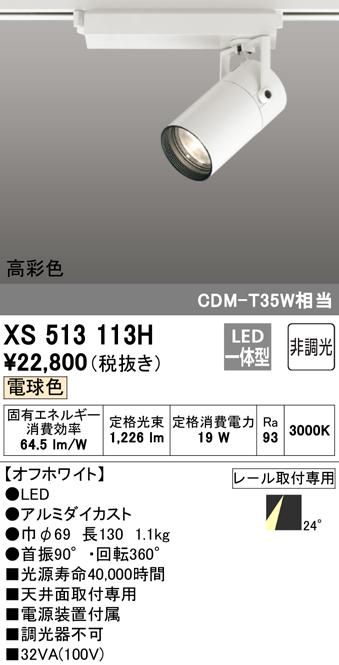 XS513113H オーデリック 照明器具 TUMBLER LEDスポットライト 本体 C1500 CDM-T35Wクラス COBタイプ 電球色 24°ミディアム 非調光 高彩色