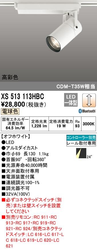 XS513113HBC オーデリック 照明器具 TUMBLER LEDスポットライト CONNECTED LIGHTING 本体 C1500 CDM-T35Wクラス COBタイプ 電球色 24°ミディアム Bluetooth調光 高彩色