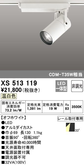 XS513119 オーデリック 照明器具 TUMBLER LEDスポットライト 本体 C1500 CDM-T35Wクラス COBタイプ 温白色 33°ワイド 非調光