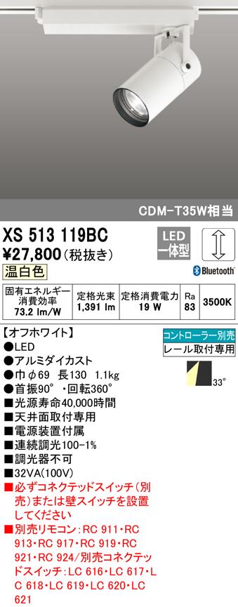 XS513119BC オーデリック 照明器具 TUMBLER LEDスポットライト CONNECTED LIGHTING 本体 C1500 CDM-T35Wクラス COBタイプ 温白色 33°ワイド Bluetooth調光
