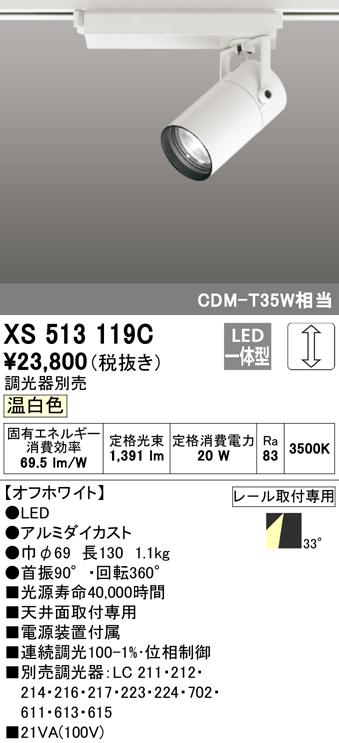 XS513119C オーデリック 照明器具 TUMBLER LEDスポットライト 本体 C1500 CDM-T35Wクラス COBタイプ 温白色 33°ワイド 位相制御調光