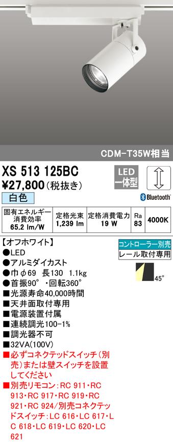 XS513125BC オーデリック 照明器具 TUMBLER LEDスポットライト CONNECTED LIGHTING 本体 C1500 CDM-T35Wクラス COBタイプ 白色 45°広拡散 Bluetooth調光