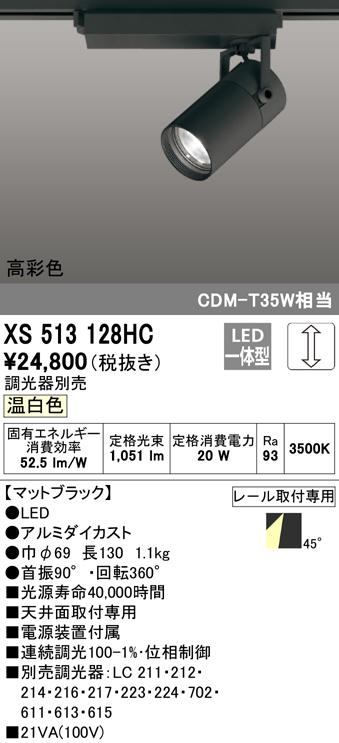 XS513128HC オーデリック 照明器具 TUMBLER LEDスポットライト 本体 C1500 CDM-T35Wクラス COBタイプ 温白色 45°広拡散 位相制御調光 高彩色