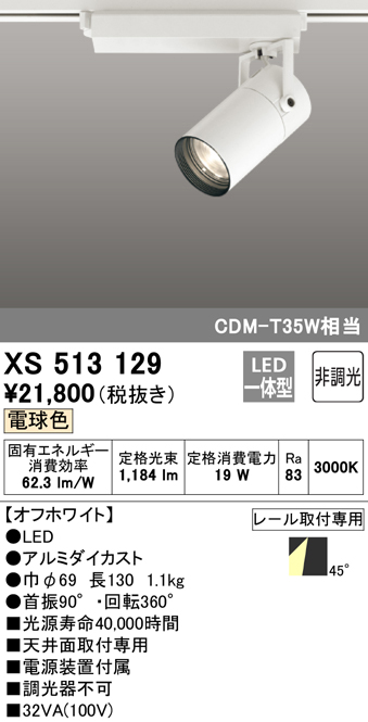 XS513129 オーデリック 照明器具 TUMBLER LEDスポットライト 本体 C1500 CDM-T35Wクラス COBタイプ 電球色 45°広拡散 非調光