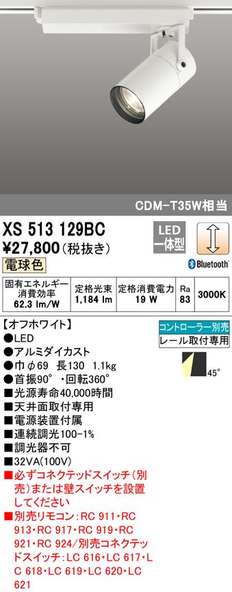 XS513129BC オーデリック 照明器具 TUMBLER LEDスポットライト CONNECTED LIGHTING 本体 C1500 CDM-T35Wクラス COBタイプ 電球色 45°広拡散 Bluetooth調光