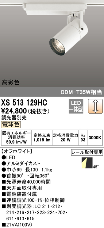 XS513129HC オーデリック 照明器具 TUMBLER LEDスポットライト 本体 C1500 CDM-T35Wクラス COBタイプ 電球色 45°広拡散 位相制御調光 高彩色