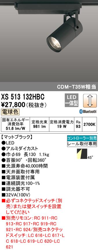 XS513132HBC オーデリック 照明器具 TUMBLER LEDスポットライト CONNECTED LIGHTING 本体 C1500 CDM-T35Wクラス COBタイプ 電球色 45°広拡散 Bluetooth調光