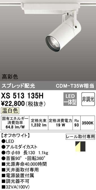 XS513135H オーデリック 照明器具 TUMBLER LEDスポットライト 本体 C1500 CDM-T35Wクラス COBタイプ 温白色 スプレッド 非調光 高彩色