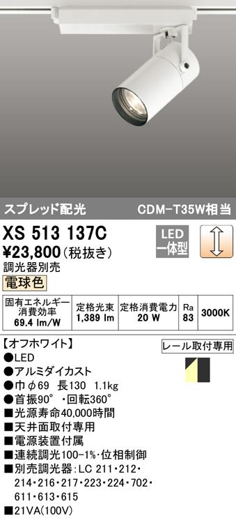XS513137C オーデリック 照明器具 TUMBLER LEDスポットライト 本体 C1500 CDM-T35Wクラス COBタイプ 電球色 スプレッド 位相制御調光