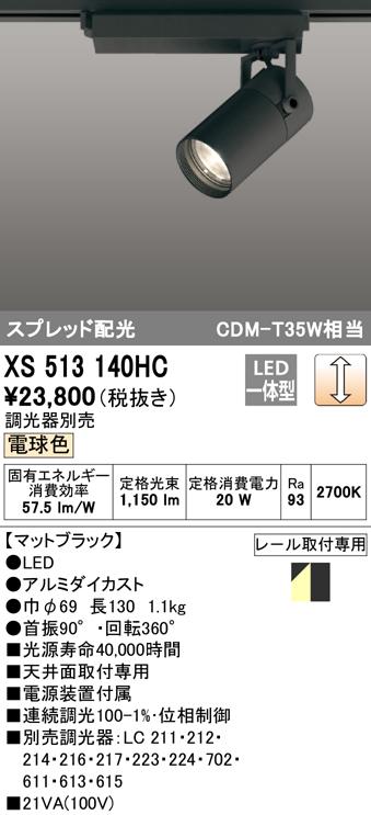 XS513140HC オーデリック 照明器具 TUMBLER LEDスポットライト 本体 C1500 CDM-T35Wクラス COBタイプ 電球色 スプレッド 位相制御調光