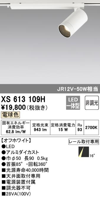 XS613109H オーデリック 照明器具 MINIMUM LEDスポットライト 電球色 16° 非調光 本体 C1000 JR12V-50Wクラス COBタイプ