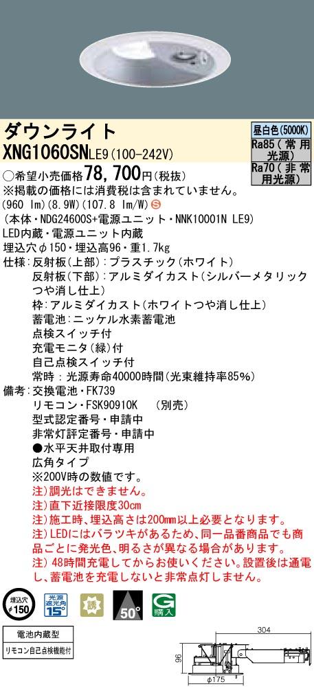 XNG1060SNLE9 パナソニック Panasonic 施設照明 LEDダウンライト 昼白色 非常用 階段通路誘導灯 一般型(30分間) 広角タイプ 自己点検スイッチ付 コンパクト形蛍光灯FHT24形1灯器具相当